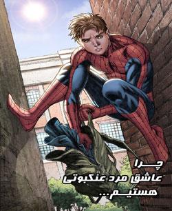 چرا مرد عنكبوتي را دوست داريم