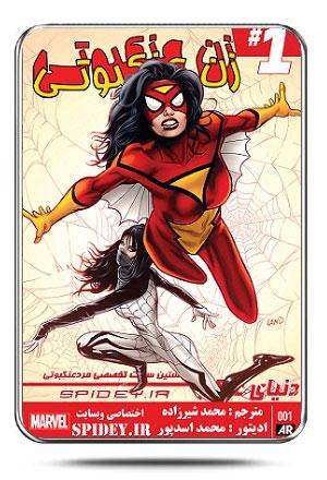 كميك spider woman
