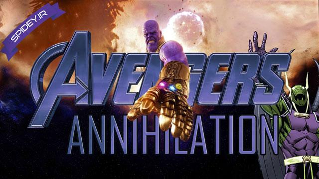 آیا عنوان انتقام جویان ۴، نابودی کامل (Annihilation) نام داره؟!