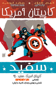 کمیک captain america white