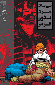 Daredevil: The Man without Fear  کمیک