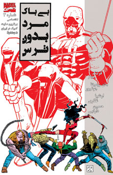 Daredevil: The Man without Fear  کمیک شماره 3