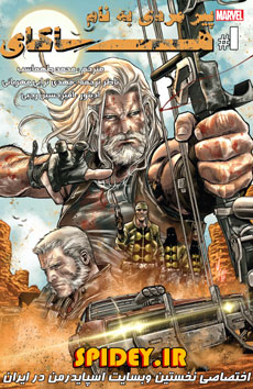 کمیک old man hawkeye